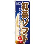 のぼり旗 紅茶ソフト (SNB-133)