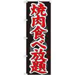のぼり旗 焼肉食べ放題 (SNB-145)