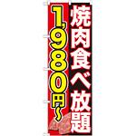 のぼり旗 焼肉食べ放題 内容:1980円~ (SNB-152)