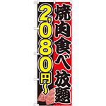 のぼり旗 焼肉食べ放題 内容:2080円~ (SNB-153)