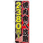 のぼり旗 焼肉食べ放題 内容:2380円~ (SNB-156)
