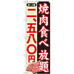 のぼり旗 焼肉食べ放題 内容:2580円~ (SNB-158)