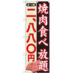 のぼり旗 焼肉食べ放題 内容:2880円~ (SNB-161)