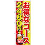 のぼり旗 お得なコース 内容:2480円~ (SNB-163)