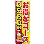 のぼり旗 お得なコース 内容:2580円~ (SNB-164)