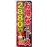 のぼり旗 お得なコース 内容:2880円~ (SNB-167)