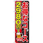 のぼり旗 お得なコース 内容:2980円~ (SNB-168)