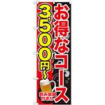 のぼり旗 お得なコース 内容:3500円~ (SNB-170)