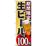 のぼり旗 期間限定 生ビール 内容:一杯100円 (SNB-172)