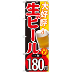 のぼり旗 大好評 生ビール 内容:一杯180円 (SNB-182)