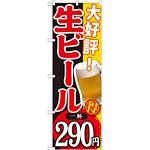 のぼり旗 大好評 生ビール 内容:一杯290円 (SNB-185)