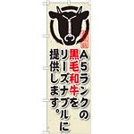 のぼり旗 内容:A5ランクの黒毛和牛をリーズ (SNB-192)