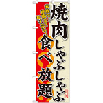 のぼり旗 焼肉しゃぶしゃぶ食べ (SNB-194)