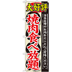 のぼり旗 大好評 焼肉食べ放題 (SNB-196)