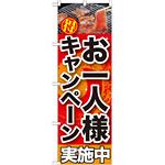 のぼり旗 お一人様キャンペーン実施中 (SNB-201)