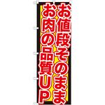 のぼり旗 値段そのままお肉品質UP (SNB-211)