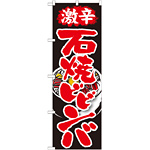 のぼり旗 激辛 石焼ビビンバ (SNB-215)