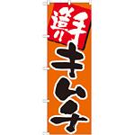 のぼり旗 手造りキムチ (SNB-217)
