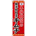 のぼり旗 本場韓国の無添加白菜キムチ (SNB-218)