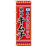 のぼり旗 本場韓国の味 絶品キムチ (SNB-219)