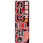 のぼり旗 期間限定 カルビ 内容:100円引き (SNB-221)