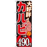のぼり旗 大好評カルビ 内容:一人前490円 (SNB-232)