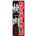 のぼり旗 お持ち帰り専門店 焼肉 (SNB-237)