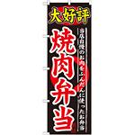 のぼり旗 大好評 内容:焼肉弁当 (SNB-246)