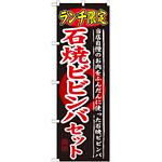 のぼり旗 ランチ限定 内容:石焼ビビンバセット (SNB-250)