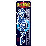 のぼり旗 ランチ限定 内容:冷麺セット (SNB-251)