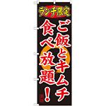 のぼり旗 ランチ限定 内容:ご飯とキムチ食べ (SNB-252)