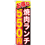 のぼり旗 お得な 焼肉ランチ 内容:550円 (SNB-254)