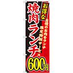 のぼり旗 お得な 焼肉ランチ 自慢の 内容:600円 (SNB-258)