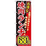 のぼり旗 お得な 焼肉ランチ 自慢の 内容:680円 (SNB-260)