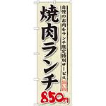 のぼり旗 焼肉ランチ 自慢のお肉をランチ 内容:850円 (SNB-265)