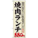 のぼり旗 焼肉ランチ 自慢のお肉をランチ 内容:880円 (SNB-266)