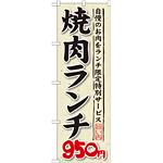 のぼり旗 焼肉ランチ 自慢のお肉をランチ 内容:950円 (SNB-268)