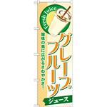 のぼり旗 グレープフルーツ (ジュース) (SNB-270)