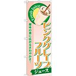 のぼり旗 ピンクグレープフルーツ (ジュース) (SNB-271)