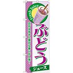 のぼり旗 ぶどう (ジュース) (SNB-274)