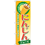 のぼり旗 にんじん (ジュース) (SNB-276)
