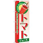 のぼり旗 トマト (ジュース) (SNB-277)