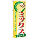 のぼり旗 ミックス (ジュース) (SNB-284)