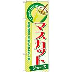 のぼり旗 マスカット (ジュース) (SNB-285)