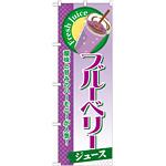 のぼり旗 ブルーベリー (ジュース) (SNB-286)