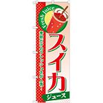 のぼり旗 スイカ (ジュース) (SNB-287)
