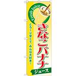 のぼり旗 きなこバナナ (ジュース) (SNB-291)