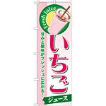 のぼり旗 いちご (ジュース) (SNB-295)
