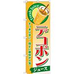 のぼり旗 デコポン (ジュース) (SNB-301)