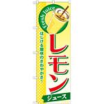 のぼり旗 レモン (ジュース) (SNB-303)